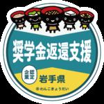 奨学金変換支援認定企業ロゴ